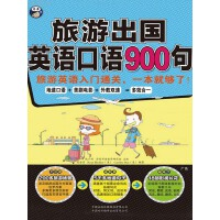 旅游出国英语口语900句:旅游英语入门通关,一本就够了!