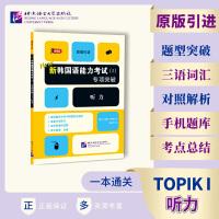 领跑者 新韩国语能力考试(I)专项突破 听力