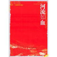 [旧书二手9成新]河流如血(海岩长篇经典全集)(修订版) 海岩 文化艺术出版社 9787503925429