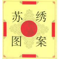 苏绣图案柳炳元编绘9787532203345上海人民美术出版社