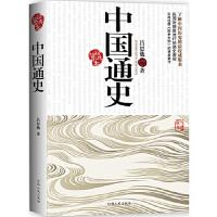 【二手书9成新】 中国通史 吕思勉 江西人民出版社 9787210049500