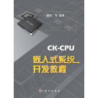 CK-CPU嵌入式系统开发教程