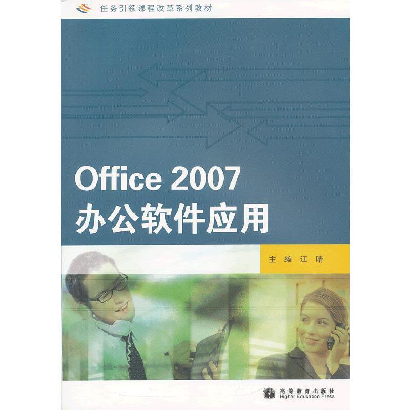 Office2007办公软件应用