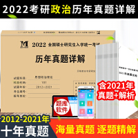 考研思想政治理论2022历年真题详解(2012-2021十年真题)(赠:命题库)
