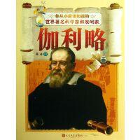 你从小应该知道的世界著名科学家和发明家:伽利略 萧秦 9787020097937