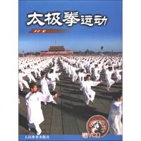 太极拳运动 人民体育出版社 9787500925866