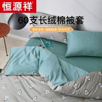 恒源祥60支纯棉被套单件长绒棉单人双人200×230全棉贡缎1.5米被罩