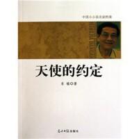 中国小小说名家档案・天使的约定