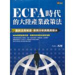 ECFA時代的大陸產業政策法─最新法規解讀、案例分析與風險提示港版 台版 繁体书