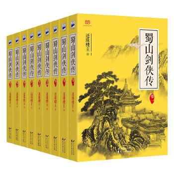 蜀山剑侠传(pdf+txt+epub+azw3+mobi电子书在线阅读下载)