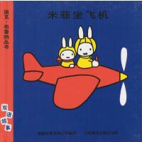 迪克・布鲁纳丛书:米菲坐飞机