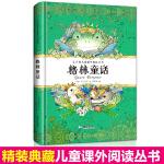 包邮 格林童话 注音版儿童课外阅读丛书 广东旅游出版社 9787557006297