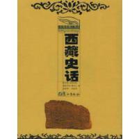 【二手书旧书85成新】西藏史话――《中国西藏》视点,陈庆英 , 鹭江出版社