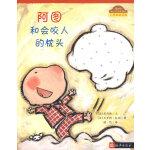 阿图的快乐生活系列(全5册)