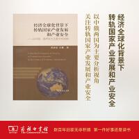 经济全球化背景下转轨国家产业发展和产业安全 商务印书馆