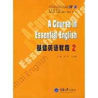 基础英语教程:2 晏奎,王永梅 9787562442479