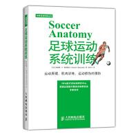 【二手旧书8成新】足球运动系统训练 []TDonald T. Kirkendall 9787115377241
