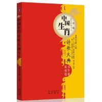 【二手旧书8成新】丑牛寅虎卷―中国生肖诗歌大典 杨吉成 9787553102313