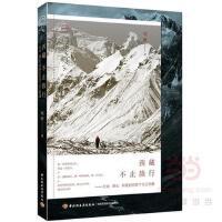 【二手旧书8成新】西藏,不止旅行 周�~ 9787518415045