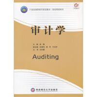 【二手旧书8成新】审计学 俞静 9787810889797