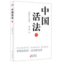 【二手书9成新】 中国活法(II) 张子毅 东方出版社 9787506099646