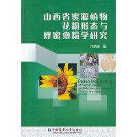 山西省蜜源植物花粉形态与蜂蜜孢粉学研究
