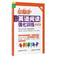 周计划:小学英语阅读强化训练(五年级)(第二版)(赠MP3下载 二维码听读)