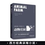 经典全译本・中英文版二合一・《动物庄园》
