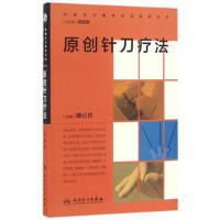 【二手旧书8成新】中国针刀医学疗法 原创针刀疗法 柳百智 9787117232661