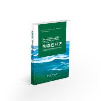 生物质经济:后石油时代的生物质燃料、材料和化学品