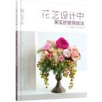 日本花艺名师的人气学堂--花艺设计中果实的使用技法