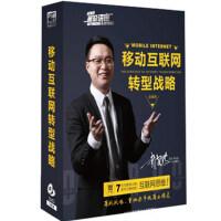 正版包票 移动互联网转型战略 戴安度 5DVD 商业模式学习光盘