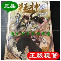 【二手旧书9成新】狂神3身份疑云 /穆逢春 长江少年儿童出版社