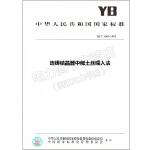 YB/T 049-1993 连铸结晶器中稀土丝喂入法