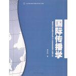 国际传播学(高等院校新闻传播学研究生教材)