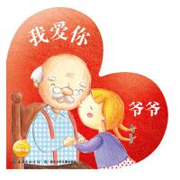 我爱你:爷爷