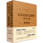 法律法规司法解释小全书(专业实务版)