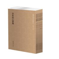 国学基本典籍丛刊:宋本杜工部集(全五册)