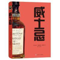 威士忌,(法国)阿兰-格扎维埃.武斯特,上海文化出版社[新华品质 选购无忧]
