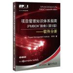 项目管理知识体系指南(PMBOK指南)(第5版)――软件分册