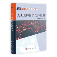 【按需印刷】-人工鱼群算法及其应用
