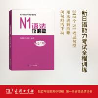 N1语法攻略篇(新日语能力考试全程训练) 商务印书馆
