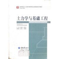 【二手旧书8成新】土力学与基础工程 代国忠,顾欢达 9787562460862