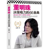 【二手书9成新】 董明珠决策格力的66金典 王拥军 中国商业出版社 9787504484499
