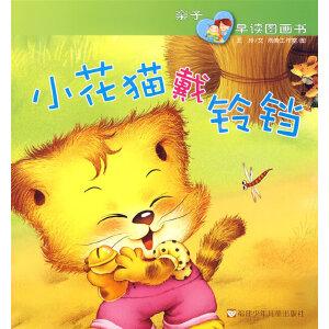 亲子早读图画书--小花猫戴铃铛