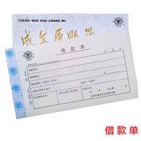 成文厚 通用型记账凭证 会计财务用品 财务记账凭证/报销单据 /凭单