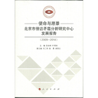 【二手旧书8成新】使命与愿景:北京市信访矛盾分析研究中心发展报告(2009―2014 张宗林,叶明珠 97870101