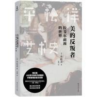 【二手旧书8成新】平松洋艺术史系列:美的反叛者:拉斐尔前派的世界 (日)平松洋 9787550023307