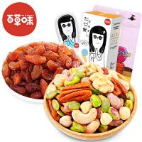 【百草味 早餐组合375g】灵动果仁+玫瑰红葡萄干