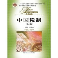 中国税制(第六版) 马海涛 9787300196916